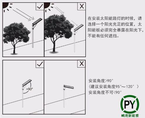 廊坊太阳能路灯安装注意事项