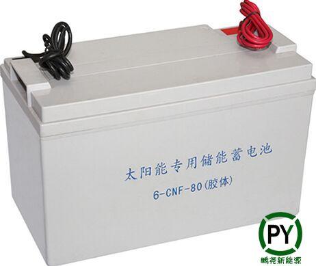 太阳能路灯胶体蓄电池