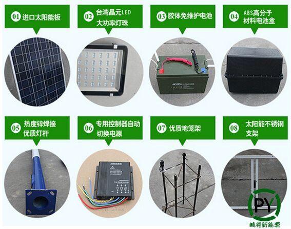 太原太阳能路灯组成