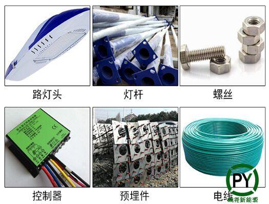 北京太阳能路灯组件